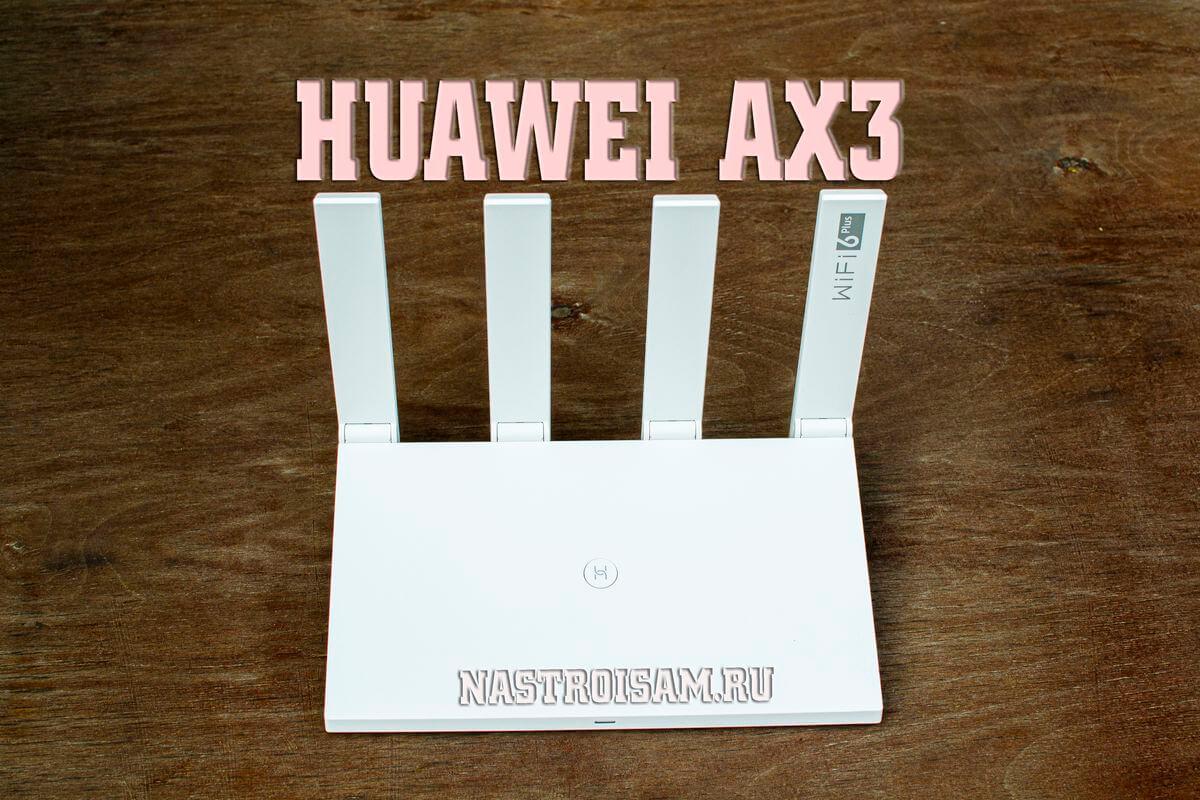 роутер Huawei AX3 WS7100