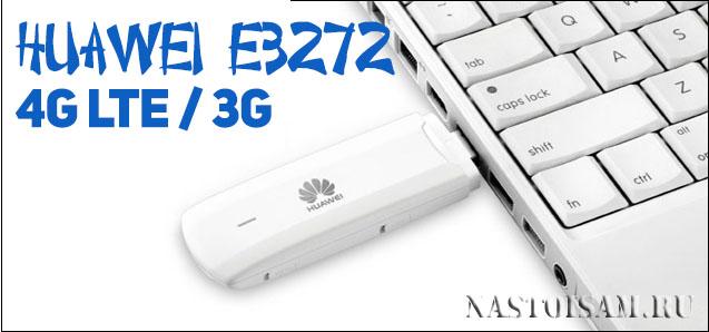 Мегафон M100-4, МТС 824F, 824FT, Билайн HiLink