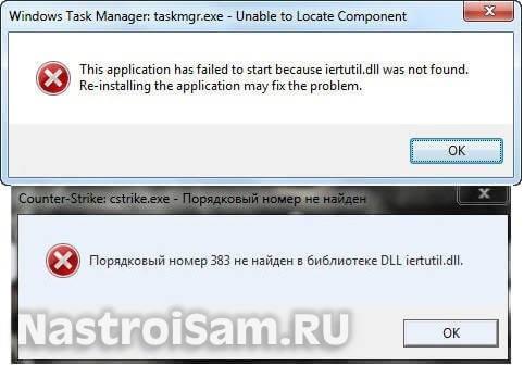 iertutil.dll не был найден - исправляем ошибку Windows 7 | Настройка