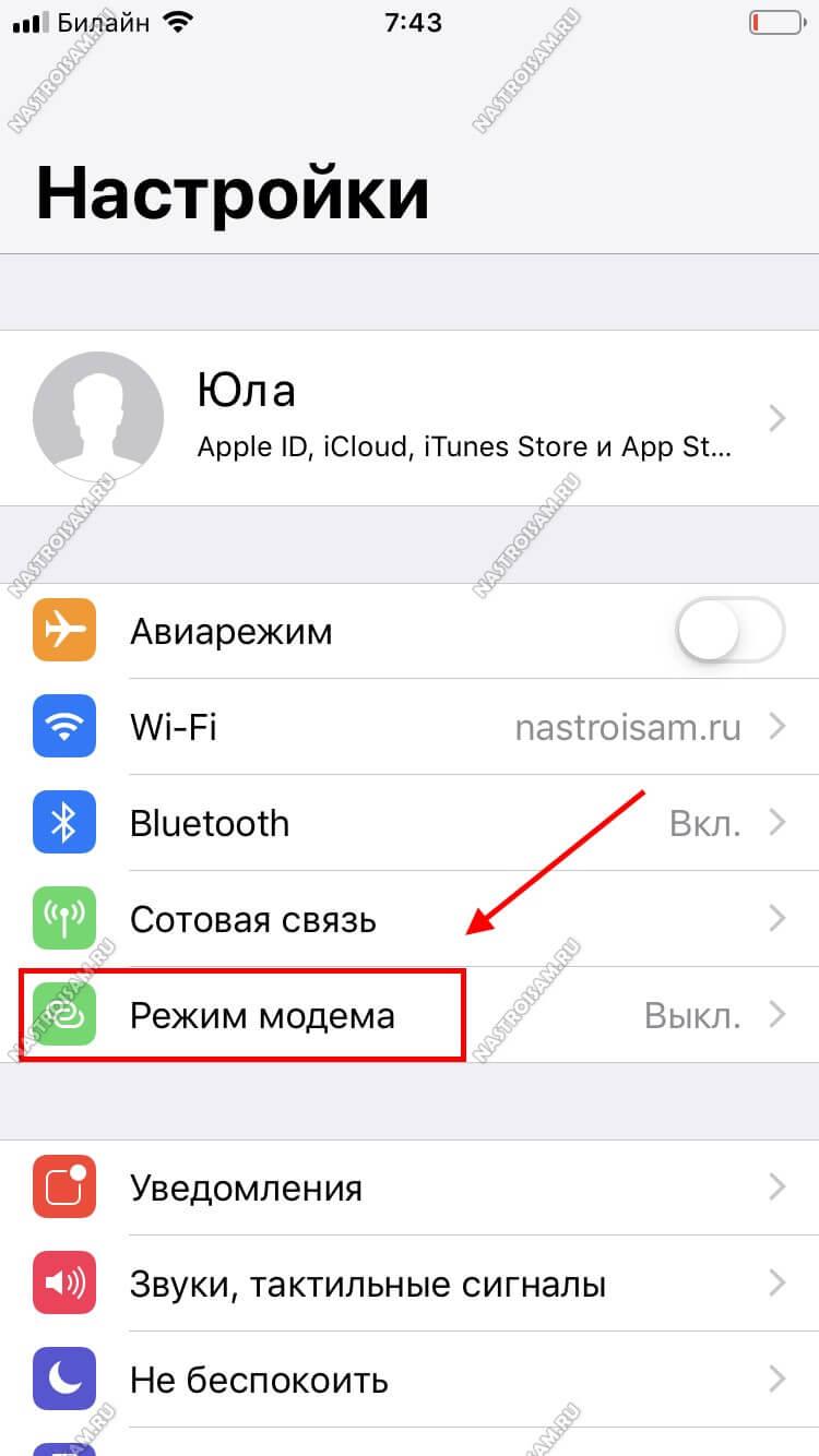 iphone включить режим модема
