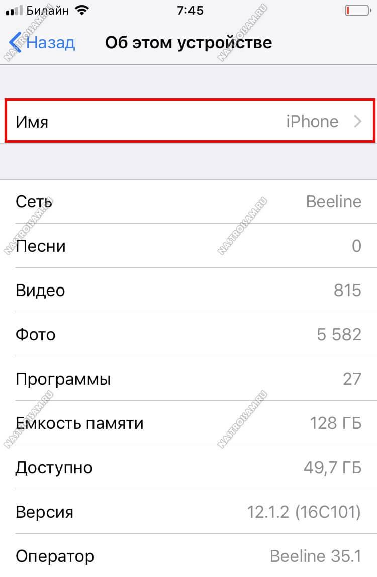 мобильный роутер на телефоне iphone