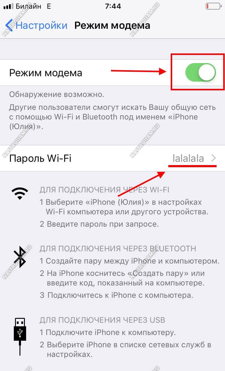 как раздавать wifi с iphone
