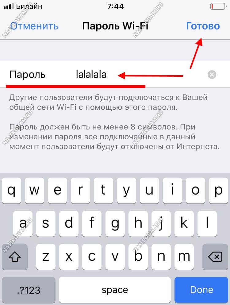 как сменить пароль вай-фай на айфоне