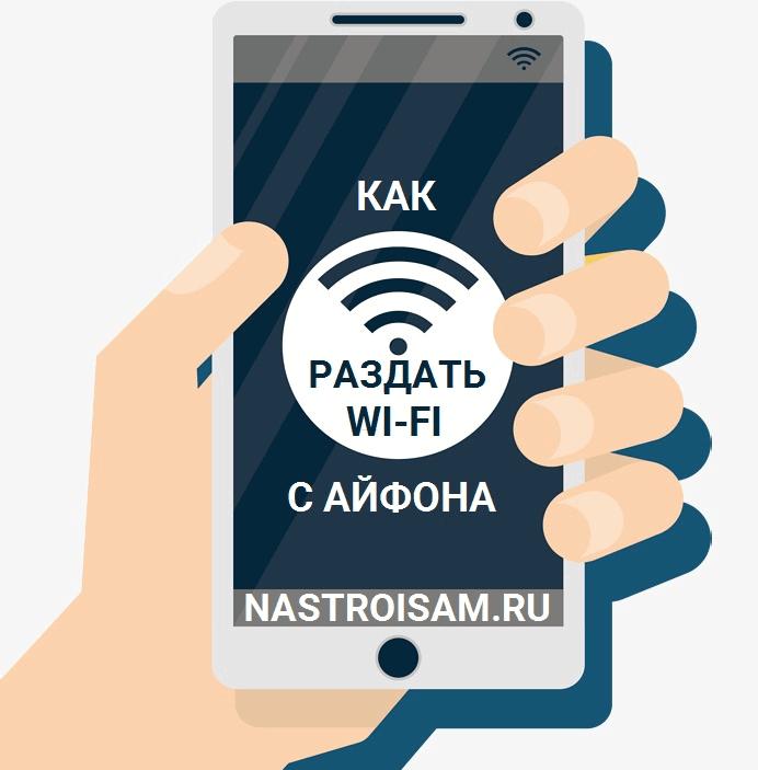 как раздать вай-фай интернет через айфон