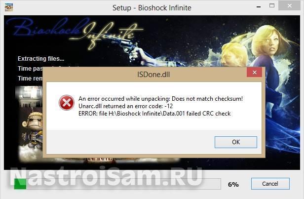 при распаковке unarc.dll вернул код ошибки -12