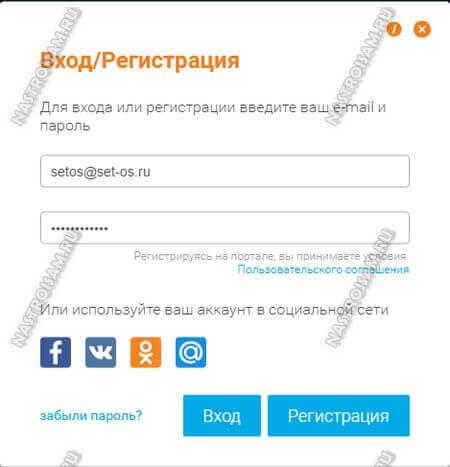 как зарегистрироваться на itv.rt.ru