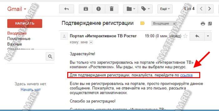 регистрация на itv.rt.ru
