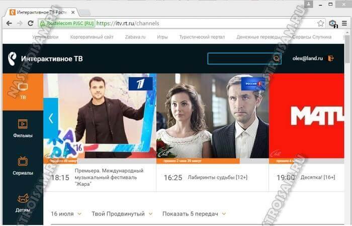 ростелеком айтиви официальный сайт