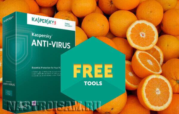 free antivirus касперский 365 бета скачать