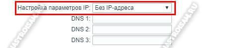 настройка параметров ip