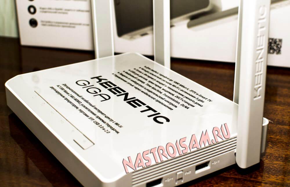 роутер keenetic giga kn 1010 интернет центр