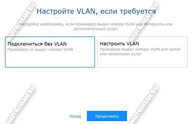 настройка vlan через my keenetic net