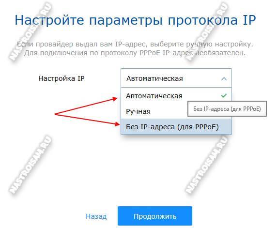 настройка параметров протокола ip netfriend