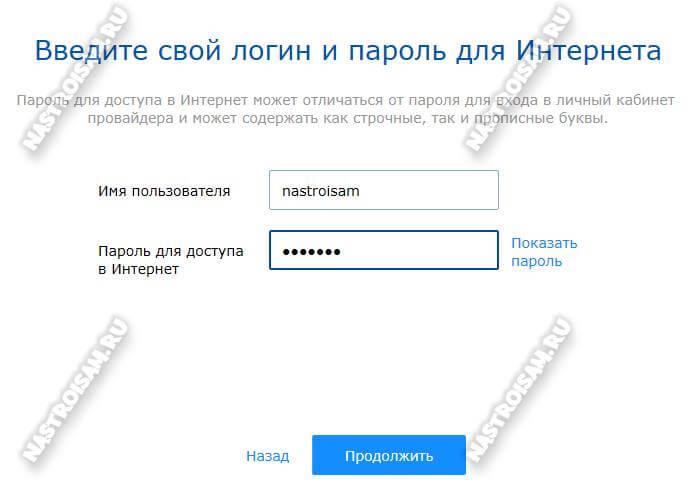 введите логин и пароль па пппое