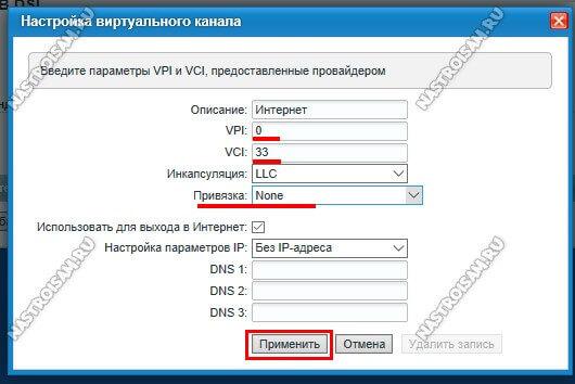 настройка виртуального канала pvc