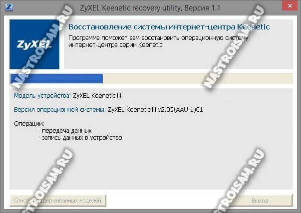 восстановление системы интернет-центра Keenetic