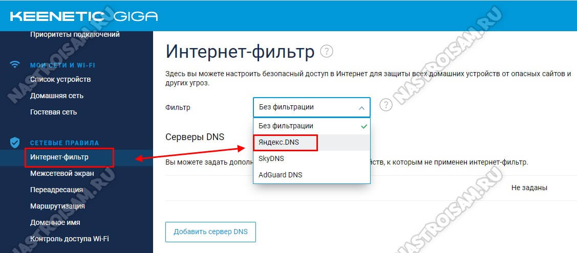 keentic альтернативный dns сервер