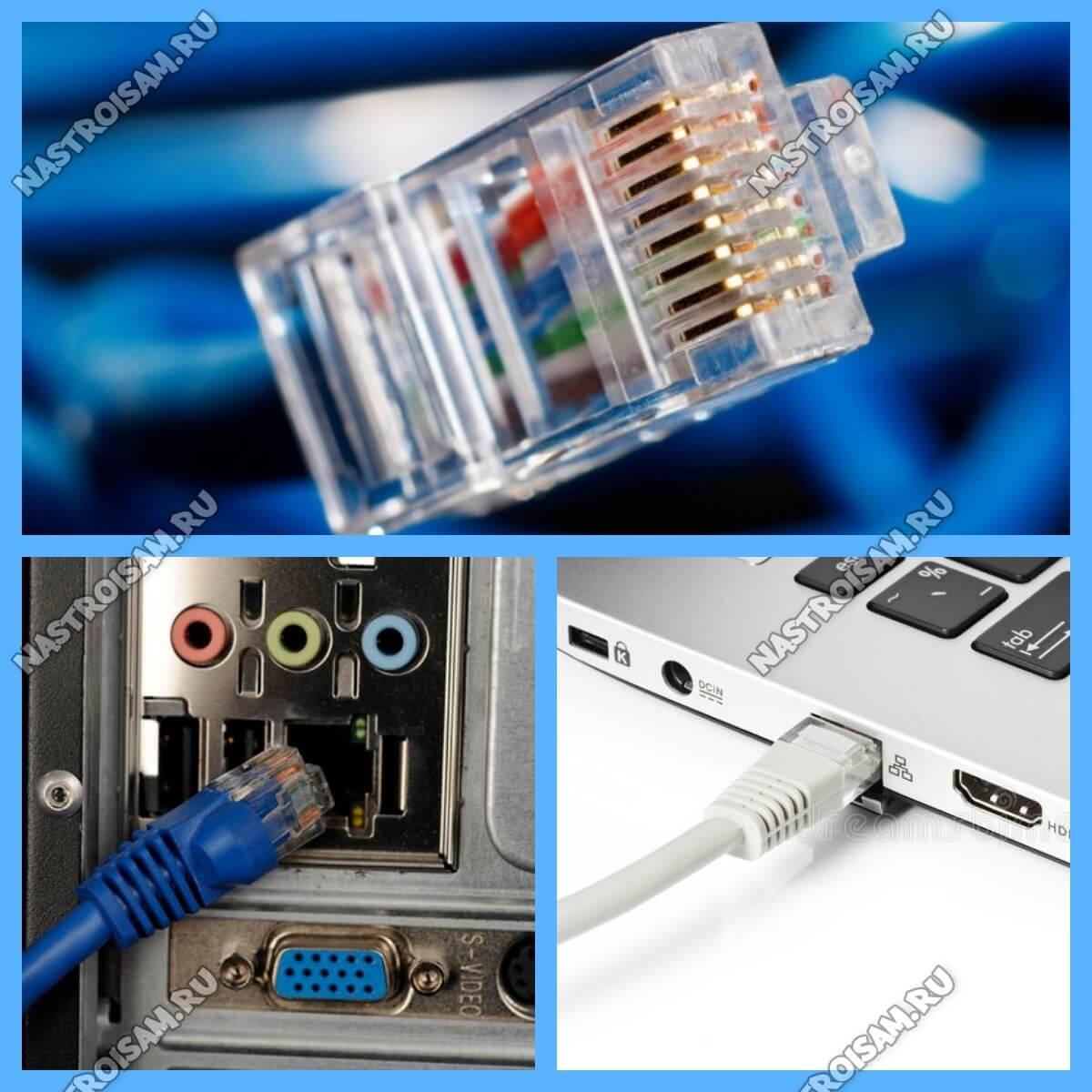 как подключить lan кабель к компьютеру