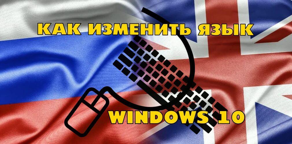 как сменить язык в windows 10