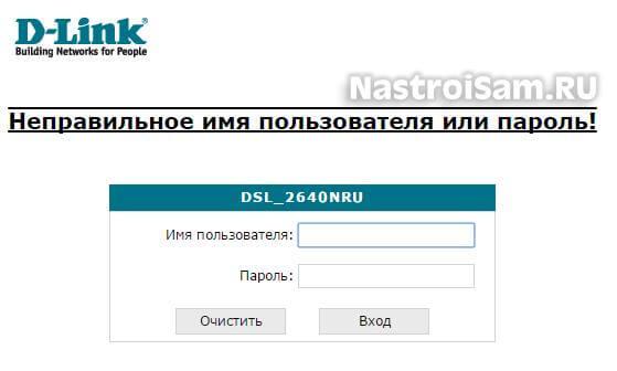 Неправильное имя пользователя или пароль D-Link