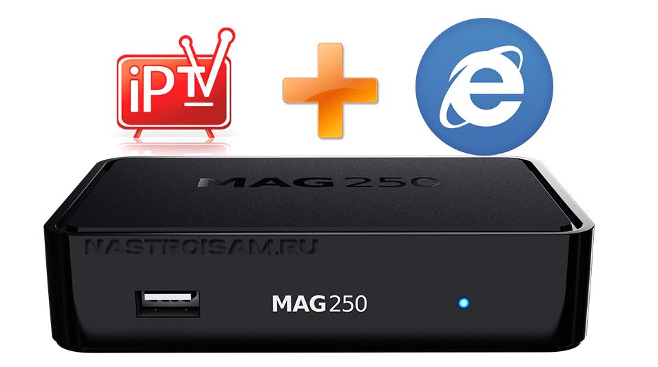 как сделать интернет и телевидение IPTV от Ростелеком на MAG 250