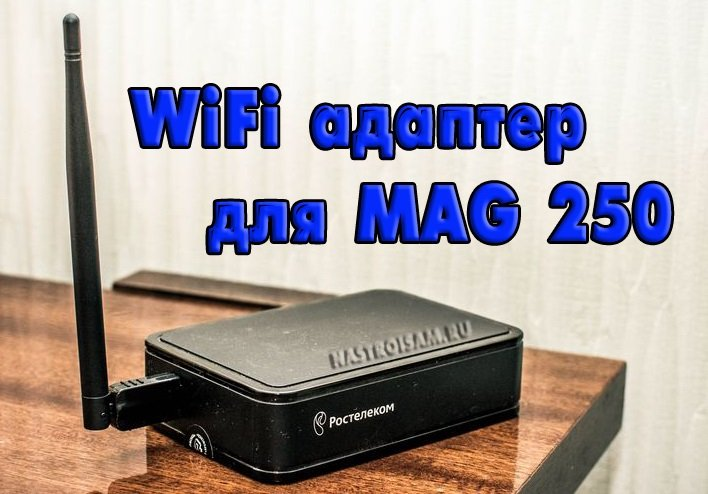 WiFi адаптер MAG 250