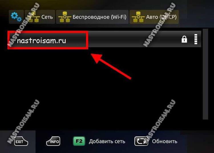 выбор беспроводной сети stb