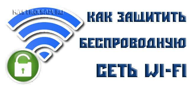 Защита домашней сети WiFi