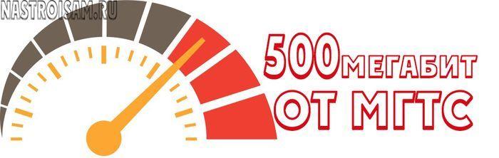 МГТС тариф домашний  со скоростью до 500 мегабит в секунду
