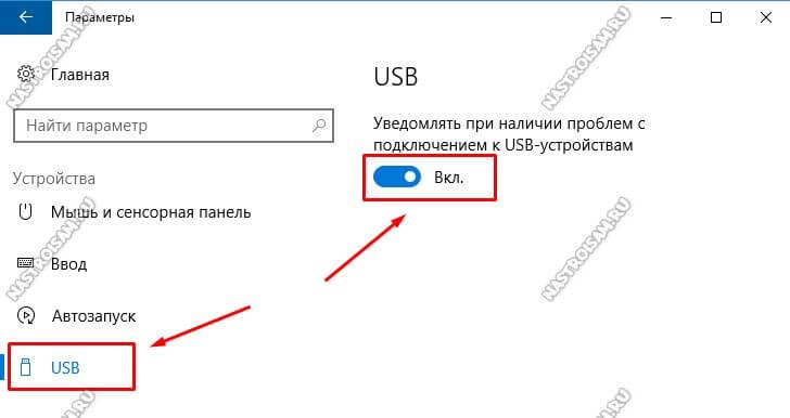 Уведомлять при наличии проблем с USB