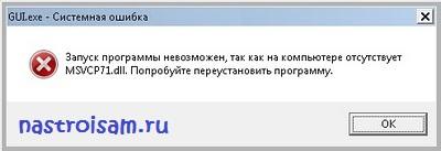 программа msvcp71.dll, msvcp71.dll куда кидать, msvcp71.dll скачать бесплатно, ошибка msvcp71.dll