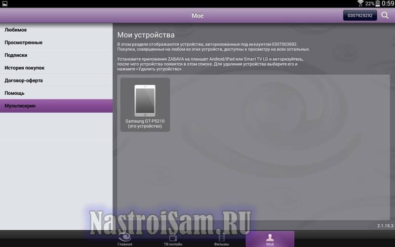 Мультискрин от Ростелеком на планшете и смартфоне