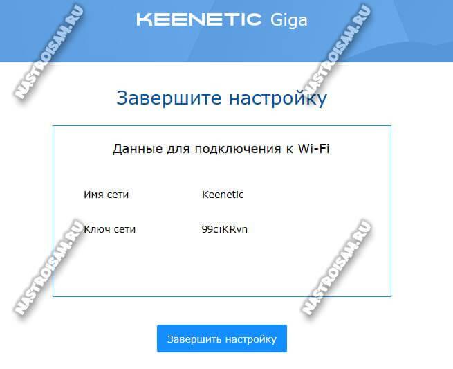 быстрая настройка netfriend my.keenetic.net