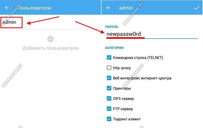 my keenetic net как поменять пароль