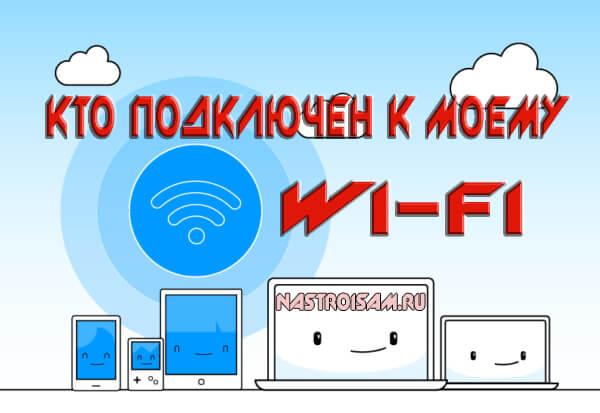 ae952ef9e434 Как узнать кто подключен к моему WiFi роутеру   Настройка оборудования