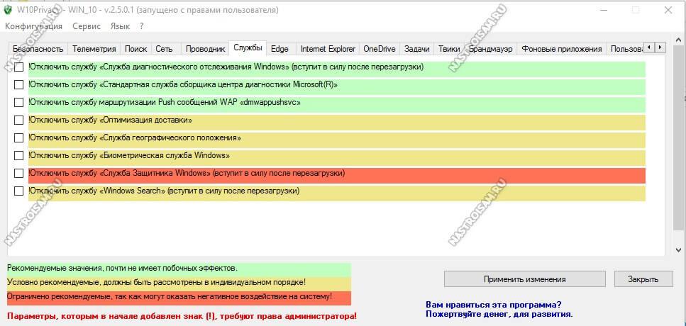 программа отключения ненужных служб windows 10