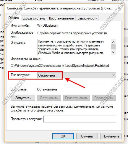 как правильно отключить службу windows 10