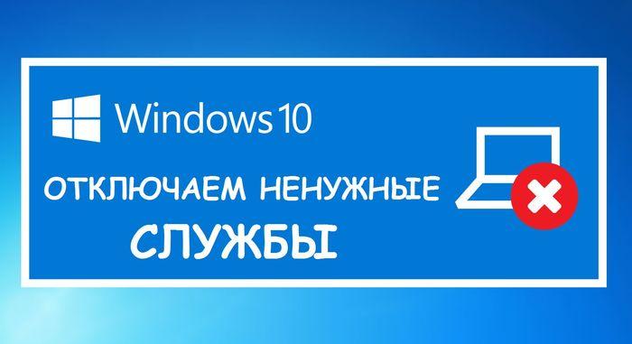 как отключить ненужные службы windows 10