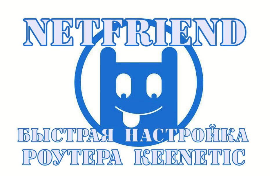My.Keenetic NetFriend быстрая настройка