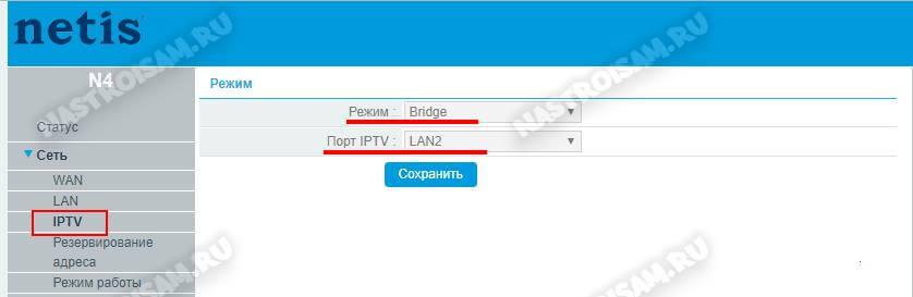 настройка iptv netis n4 дом.ру билайн ттк