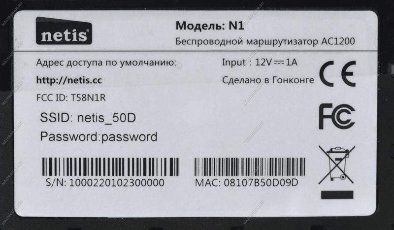 netis.cc 192.168.1.254