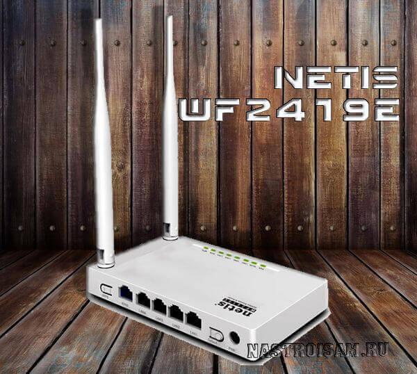 wifi роутер Netis WF2419 WF2419E