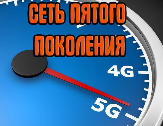 интернет 5G запуск в России