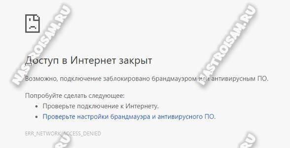 windows 10 доступ в Интернет закрыт