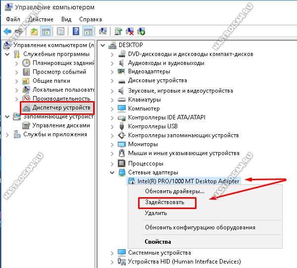 задействовать сетевой адаптер windows 10