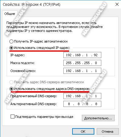 windows 10 настройка протокола ip версии 4