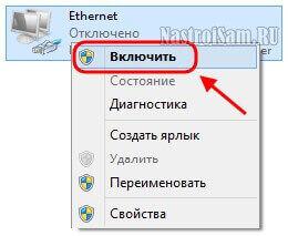 как включить сетевую карту windows xp