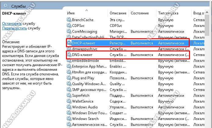 сетевые службы windows 10