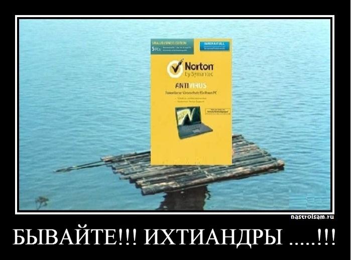 Norton Antivirus как удалить бесплатно!