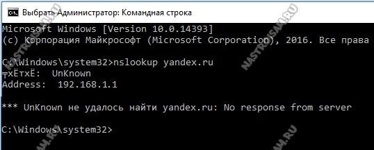 как пользоваться nslookup